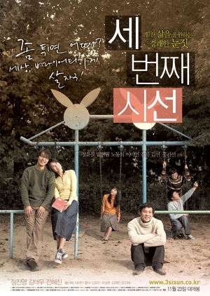 image of drama If You Were Me 3 (2006) [KDRAMA]